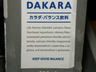 DakaraFunctionalIng.jpg