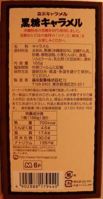 KokutoCaramelBack.jpg