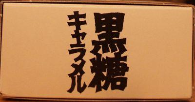 KokutoCaramelTop.jpg