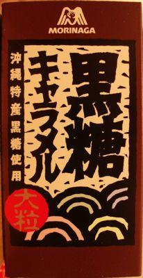KokutoCaramelFront.jpg